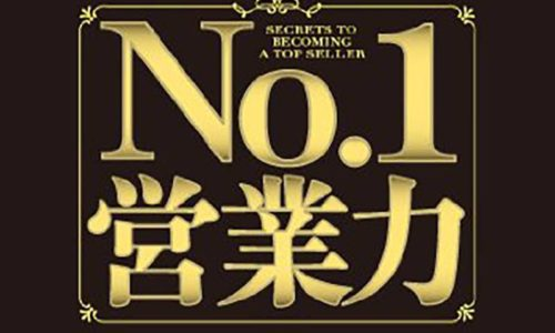 No1営業力