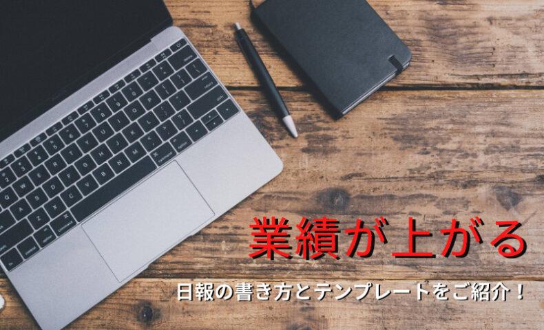 営業日報アイキャッチ